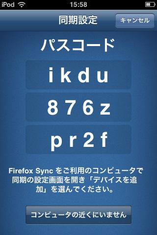 Firefox Sync パスコード