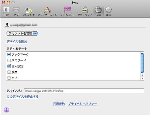 Firefox Sync同期の設定
