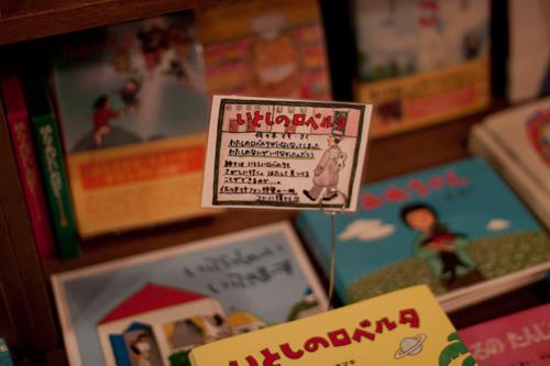 恵文社一乗寺店 - 書店員による手作りポップ
