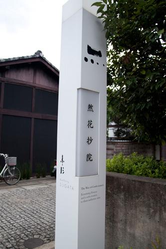 然花抄院京都室町本店 - 看板