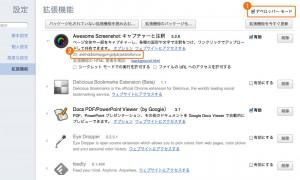 Chrome拡張機能のデベロッパーモードとアプリIDの表示