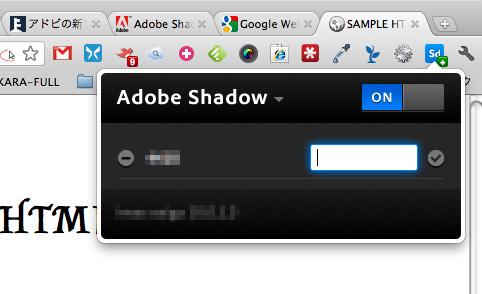Chrome拡張機能にパスコードを入力