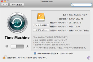 Time Machineの設定方法