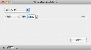 TimeMachineEditor カレンダー設定