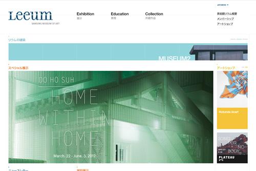 サムスン美術館リウム