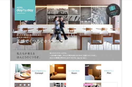 浜松のビジネスホテル|HOTEL day by day|五感でくつろぐホテル