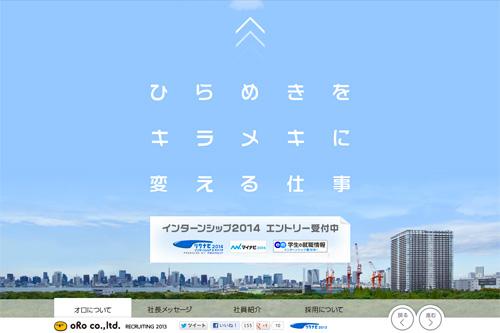 オロ新卒採用サイト2013
