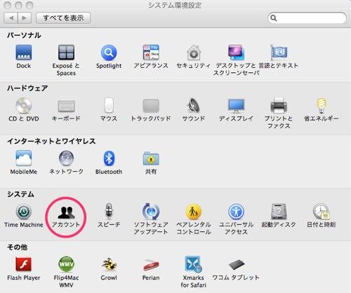 Macの自動起動をオフにする方法 01