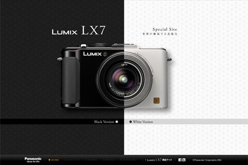 LUMIX LX7 スペシャルサイト