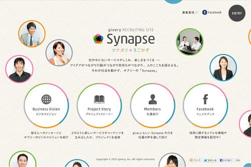 givery RECRUITING SITE Synapse - ツナガリ*うごかす