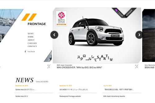 FRONTAGE 株式会社フロンテッジ
