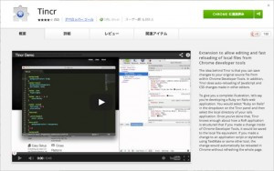 Tincrインストール画面