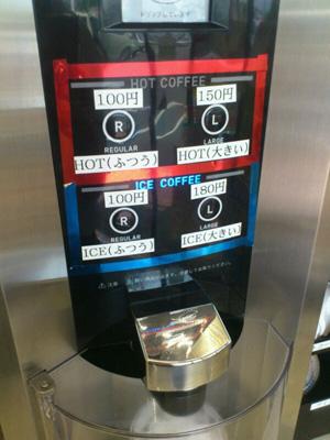 佐藤可士和デザインによるセブンカフェマシンの現状