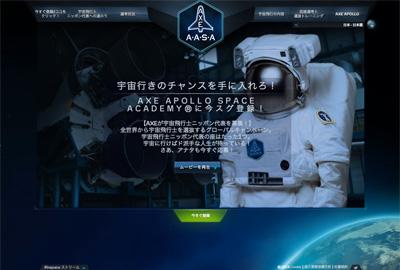 A·A·S·A: Axe Apollo Space Academy®