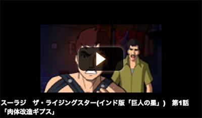 スーラジ ザ・ライジングスター [最新話無料] - ニコニコチャンネル アニメ