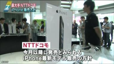 ドコモiPhone 11日に発表か NHKニュース