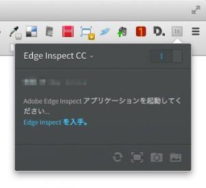 Inspect Google拡張機能メニュー