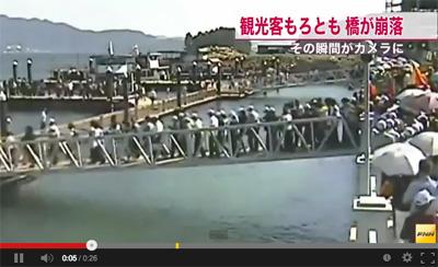 中国・江西省で橋が崩落 10人以上が病院に運ばれる(13/10/14) - YouTube