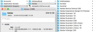 Adobeの関連ファイルの保存先