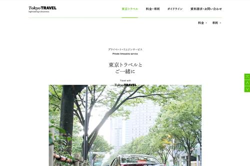 プライベートリムジンサービス「東京トラベル」 | Tokyo TRAVEL