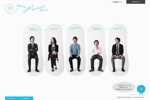 東急エージェンシー 2014採用サイト | Tokyu Agency Inc.