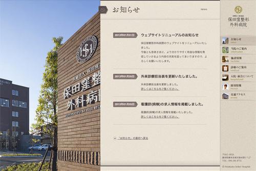 保田窪整形外科病院 熊本市の整形外科・リハビリテーション科・リウマチ科・形成外科