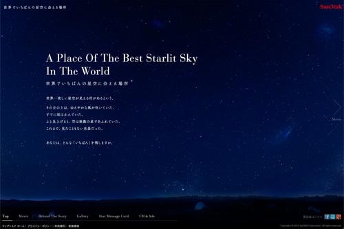 サンディスク│世界でいちばんの星空に会える場所
