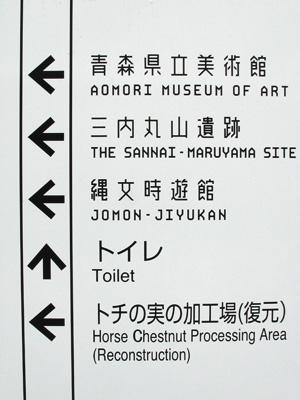 青森県立美術館 案内板