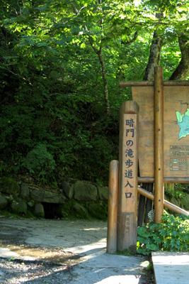 暗門の滝入り口