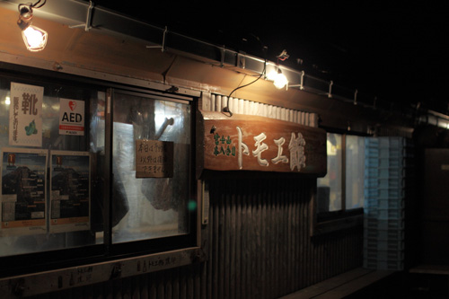 富士山 本八合目 トモエ館