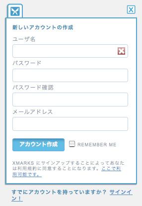 xmarksのアカウント追加画面