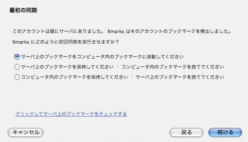 xmarks初期設定-最初の同期