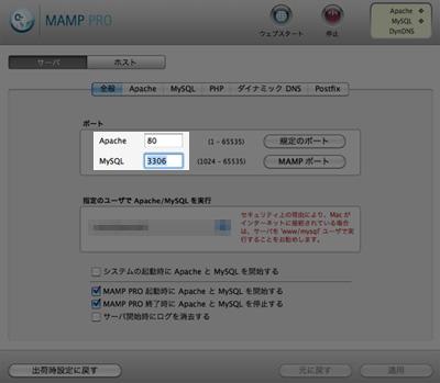 MAMP PRO サーバーの設定