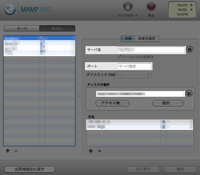 MAMP PRO ホストの設定