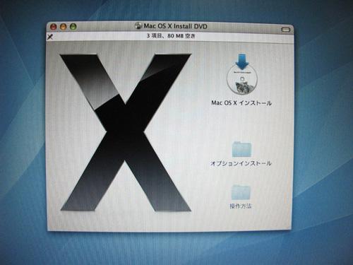 Mac OS 10.6(スノレパ)にアップグレード