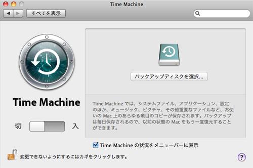 Time Machine設定画面 その2