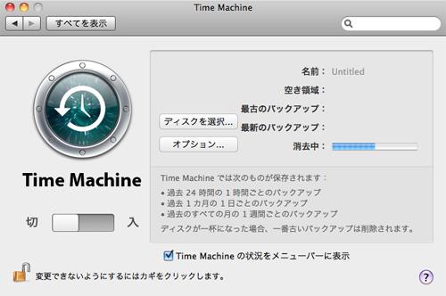 Time Machine設定画面 その5