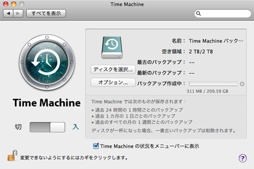 Time Machine設定画面 その7