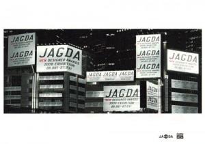JAGDA新人賞受賞作家作品展2009ポスター