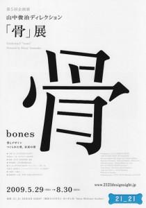 山中俊治ディレクション「骨」展ポスター