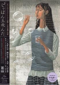 しゃぼん玉飛んだ 170人のイラストレーターが描く日本の童謡・唱歌