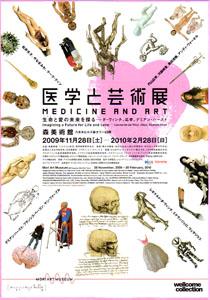 MORI ART MUSEUM [医学と芸術展]