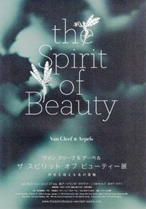 Van Cleef & Arpels, the Spirit of Beauty exhibition