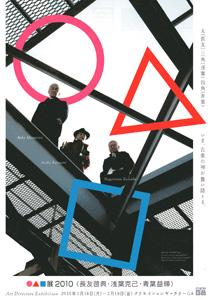 ○△□展2010(長友啓典・浅葉克己・青葉益輝)