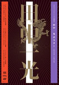 田中一光ポスター 1953-1979