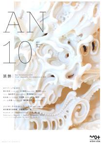 MOTアニュアル2010:装飾 チラシ