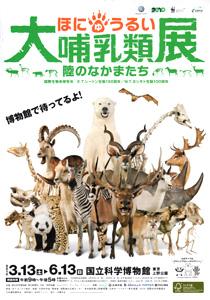 大哺乳類展−陸のなかまたち ポスター
