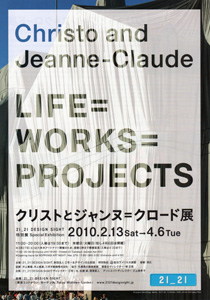 21_21 DESIGN SIGHT-「クリストとジャンヌ=クロード展 LIFE=WORKS=PROJECTS」