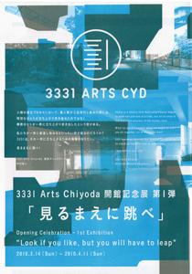 3331 ARTS CYD|見る前に跳べ