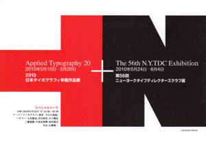 2010 日本タイポグラフィ年鑑作品展